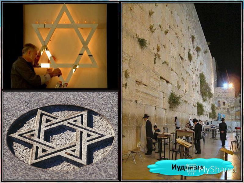 Иудаизм Иудаизм