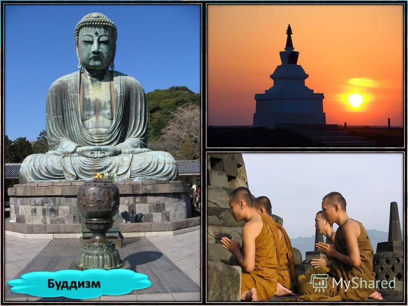 Буддизм Буддизм