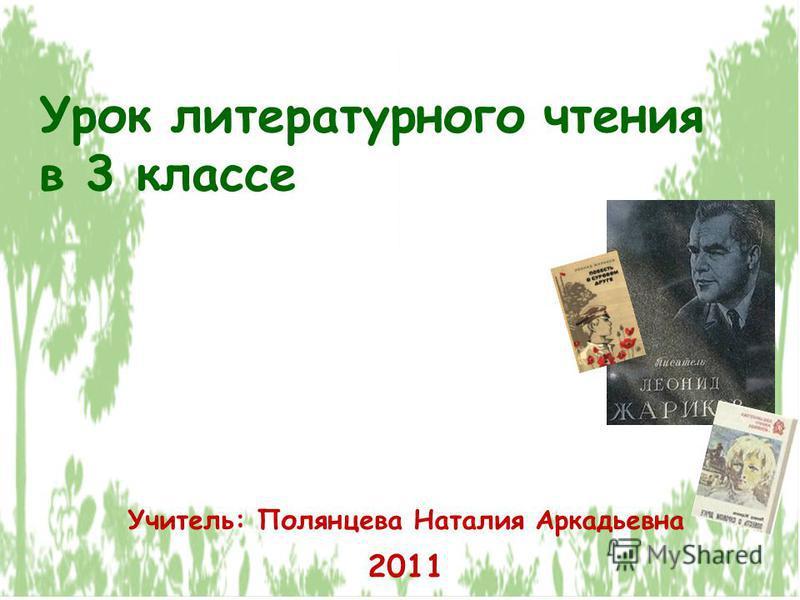 Урок литературного чтения в 3 классе Учитель: Полянцева Наталия Аркадьевна 2011