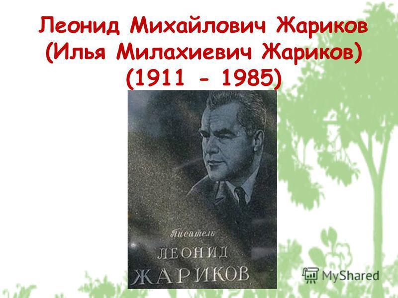 Леонид Михайлович Жариков (Илья Милахиевич Жариков) (1911 - 1985)