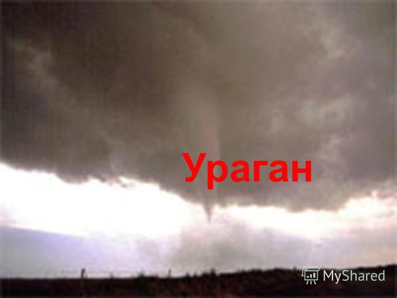 ВЕТЕР Ураган