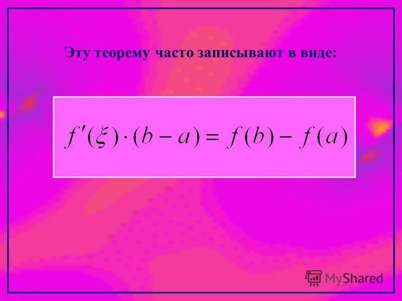 Эту теорему часто записывают в виде: