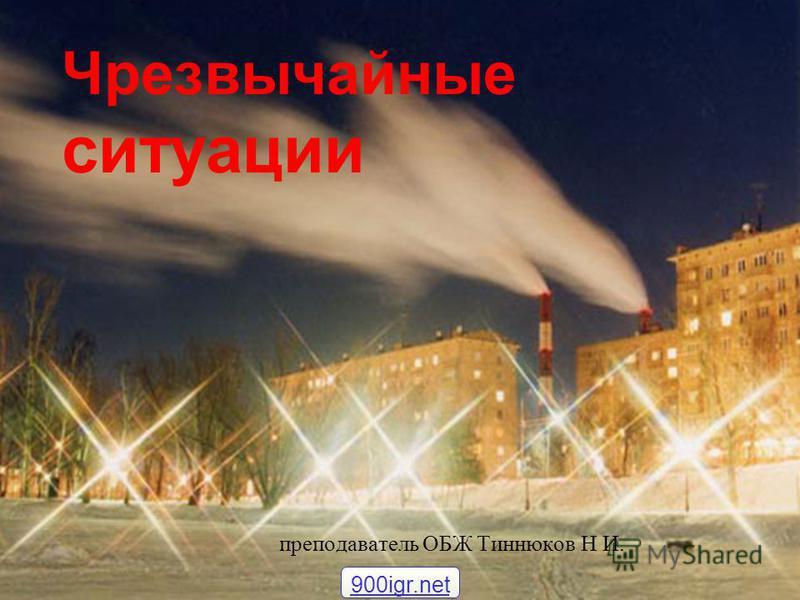 Чрезвычайные ситуации преподаватель ОБЖ Тиннюков Н И. 900igr.net