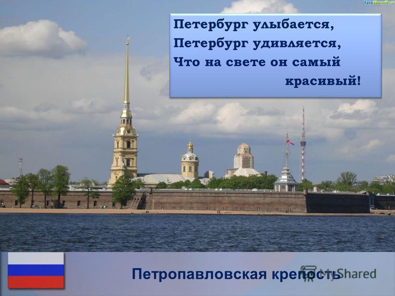 Петропавловская крепость Петербург улыбается, Петербург удивляется, Что на свете он самый красивый! Петербург улыбается, Петербург удивляется, Что на свете он самый красивый!