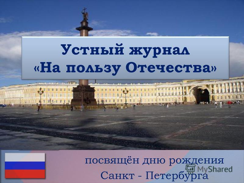 Устный журнал «На пользу Отечества» посвящён дню рождения Санкт - Петербурга