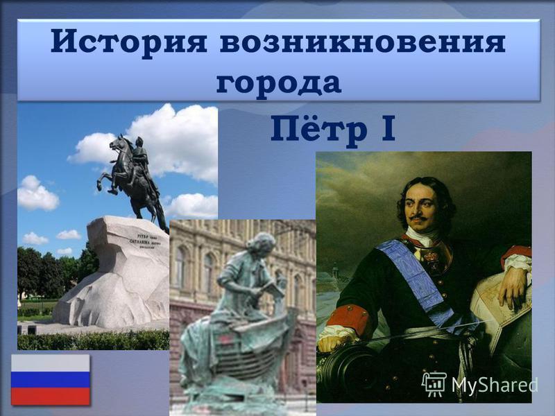 История возникновения города Пётр I