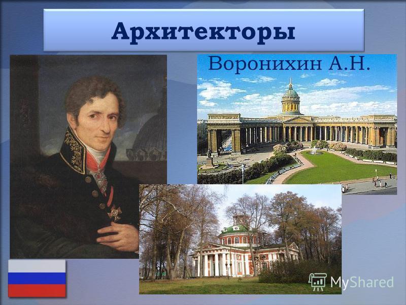 Архитекторы Воронихин А.Н.