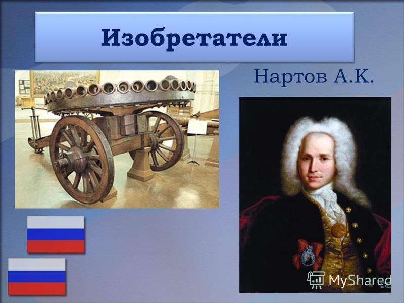 Изобретатели Нартов А.К.
