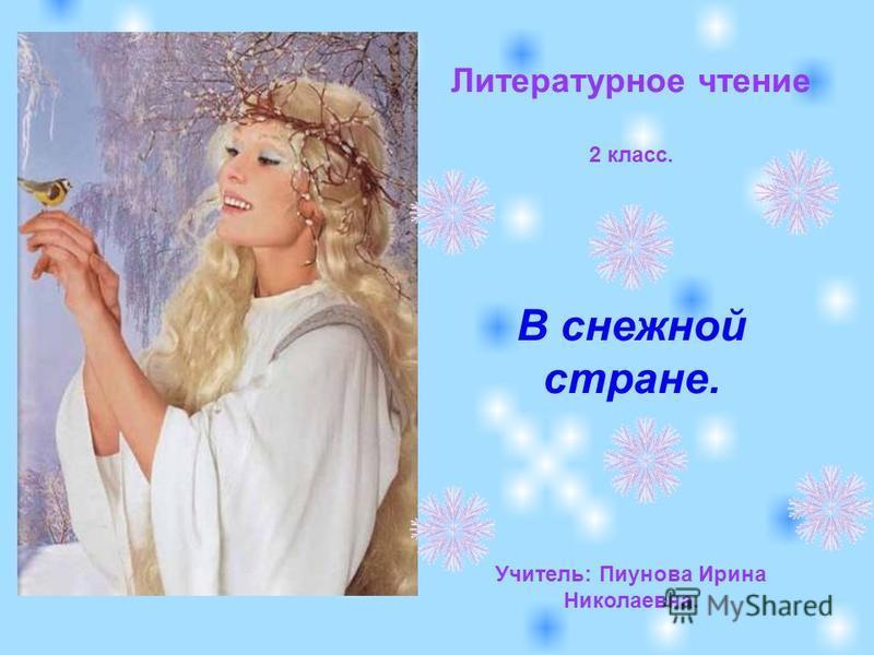 Литературное чтение 2 класс. В снежной стране. Учитель: Пиунова Ирина Николаевна.