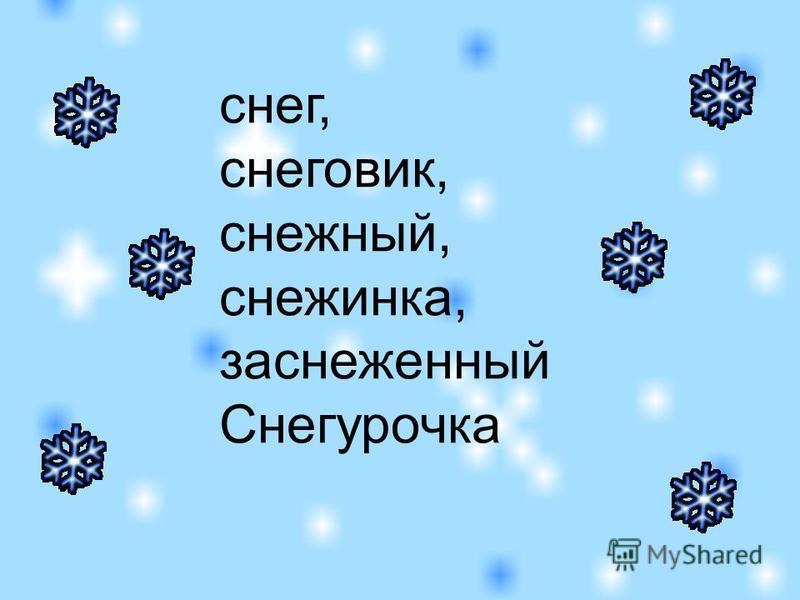 снег, снеговик, снежный, снежинка, заснеженный Снегурочка