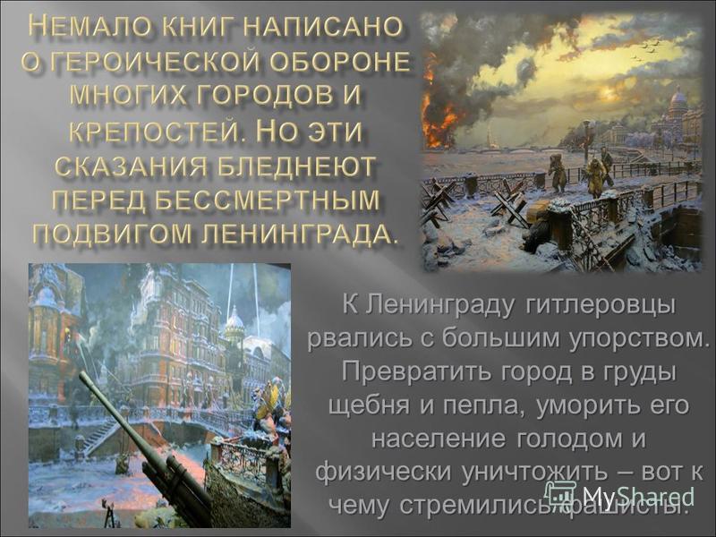 К Ленинграду гитлеровцы рвались с большим упорством. Превратить город в груды щебня и пепла, уморить его население голодом и физически уничтожить – вот к чему стремились фашисты.