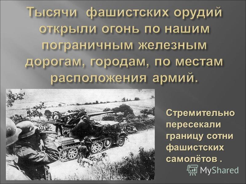 Стремительно пересекали границу сотни фашистских самолётов.