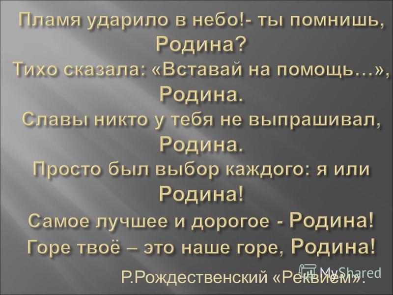 Р.Рождественский «Реквием».