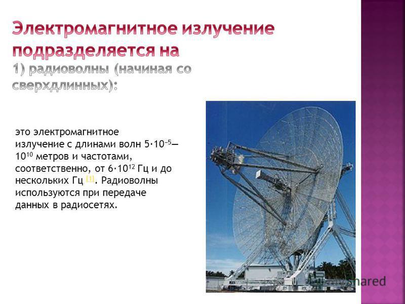 это электромагнитное излучение с длинами волн 5·10 5 10 10 метров и частотами, соответственно, от 6·10 12 Гц и до нескольких Гц [1]. Радиоволны используются при передаче данных в радиосетях. [1]