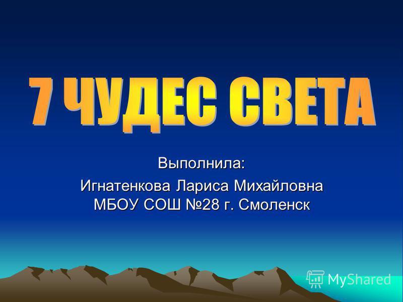 Выполнила: Игнатенкова Лариса Михайловна МБОУ СОШ 28 г. Смоленск