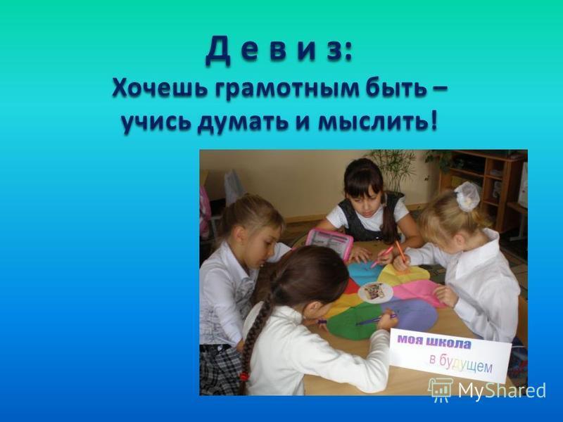 Д е в и з: Хочешь грамотным быть – учись думать и мыслить!
