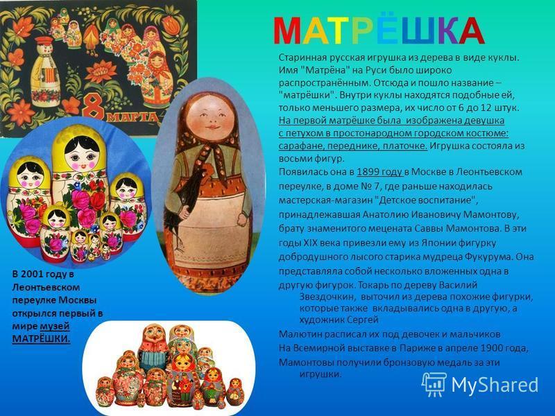 МАТРЁШКАМАТРЁШКА Старинная русская игрушка из дерева в виде куклы. Имя