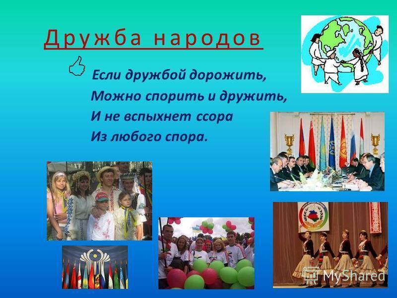 Дружба народов Если дружбой дорожить, Можно спорить и дружить, И не вспыхнет ссора Из любого спора.