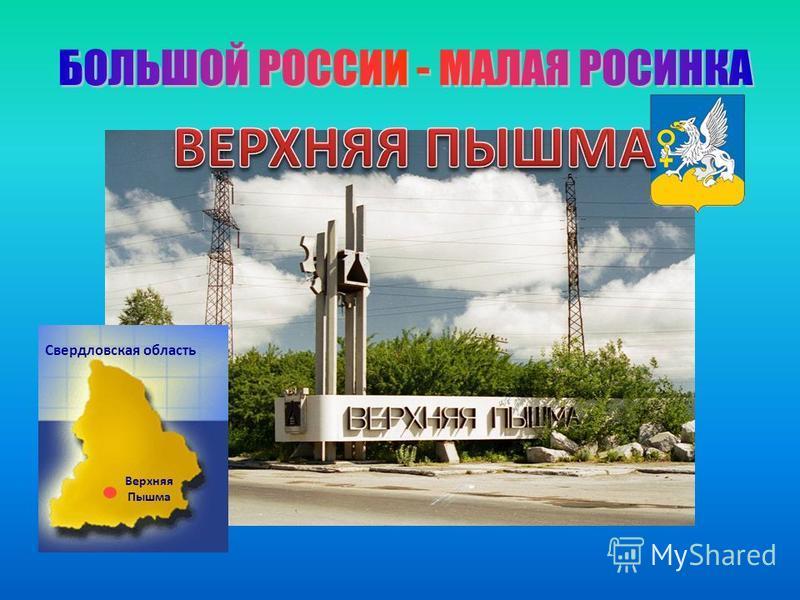 Свердловская область Верхняя Пышма