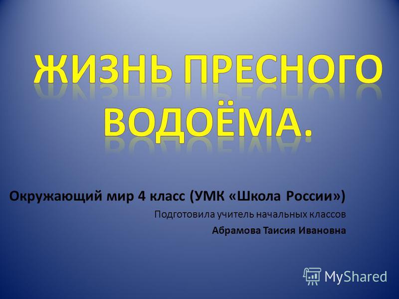 Окружающий мир 4 класс (УМК «Школа России») Подготовила учитель начальных классов Абрамова Таисия Ивановна