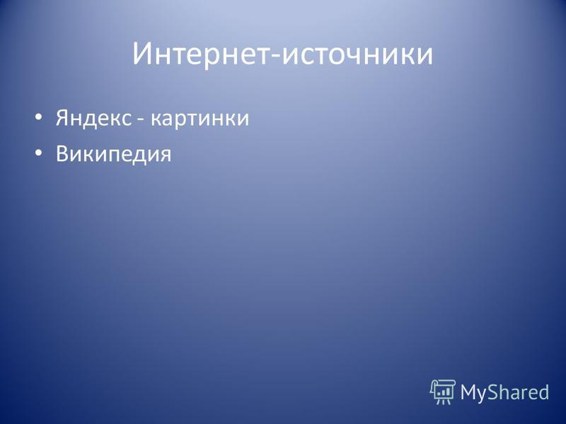 Интернет-источники Яндекс - картинки Википедия