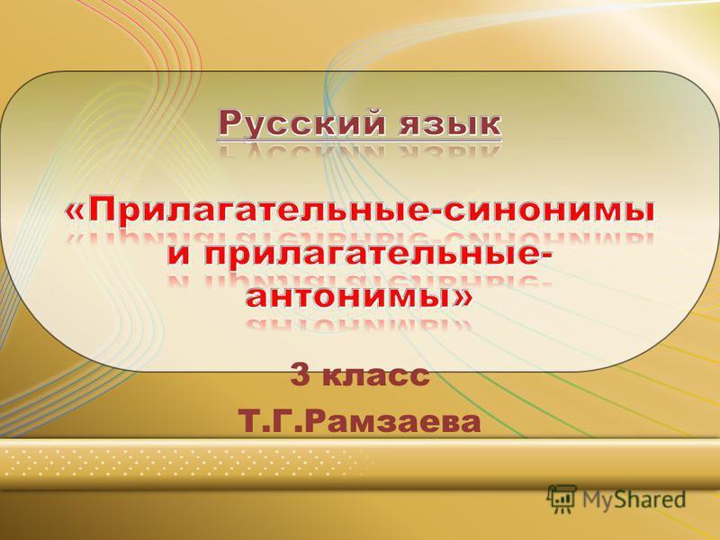 3 класс Т.Г.Рамзаева
