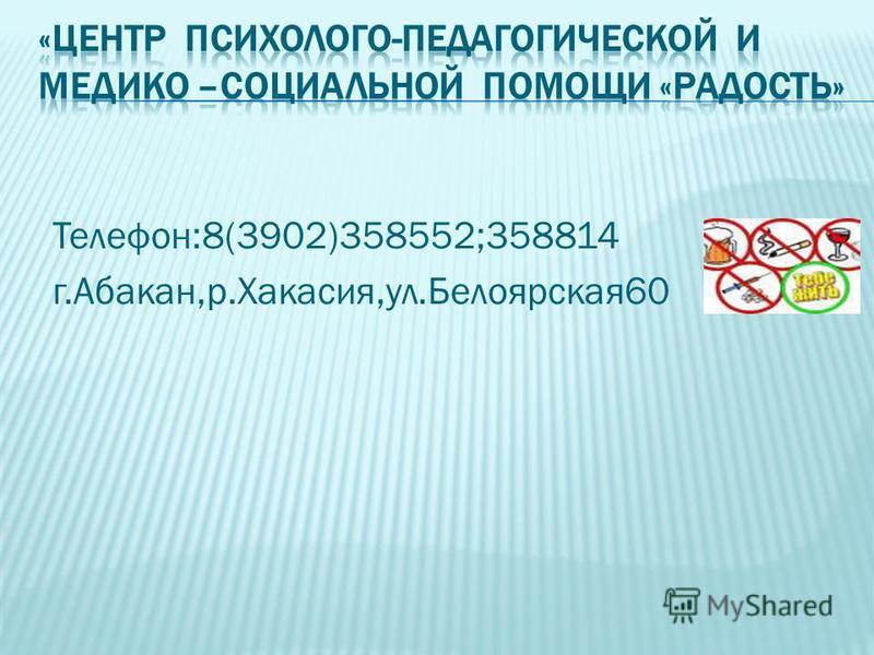 Телефон:8(3902)358552;358814 г.Абакан,р.Хакасия,ул.Белоярская 60