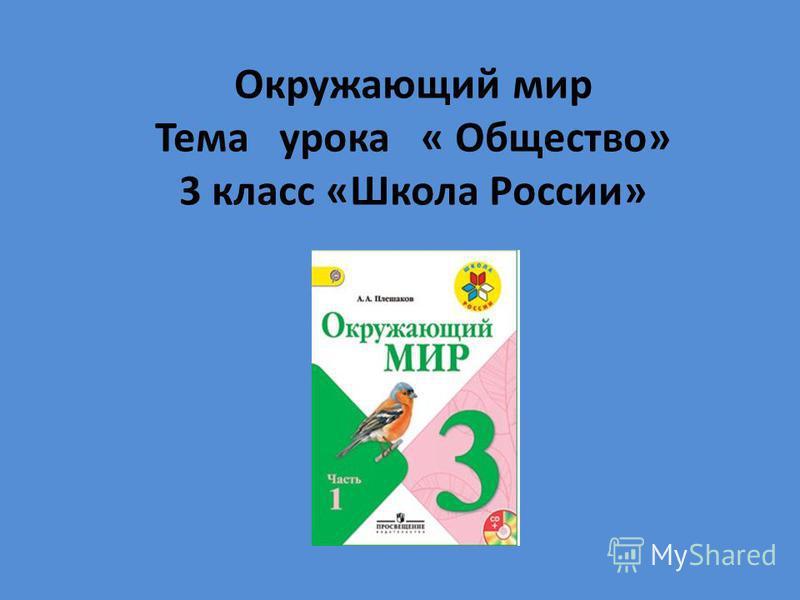 Окружающий мир Тема урока « Общество» 3 класс «Школа России»