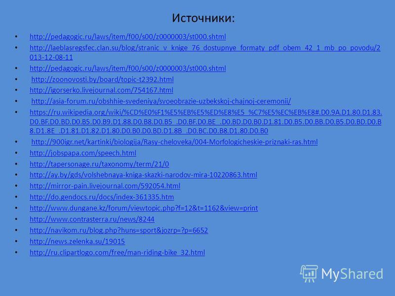 Источники: http://pedagogic.ru/laws/item/f00/s00/z0000003/st000. shtml http://laeblasregsfec.clan.su/blog/stranic_v_knige_76_dostupnye_formaty_pdf_obem_42_1_mb_po_povodu/2 013-12-08-11 http://laeblasregsfec.clan.su/blog/stranic_v_knige_76_dostupnye_f