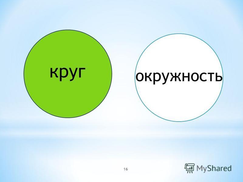 круг окружносеть 16