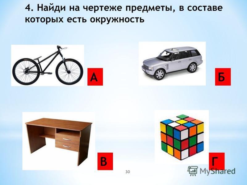 4. Найди на чертеже предметы, в составе которых есеть окружносеть А Б ГВ 30