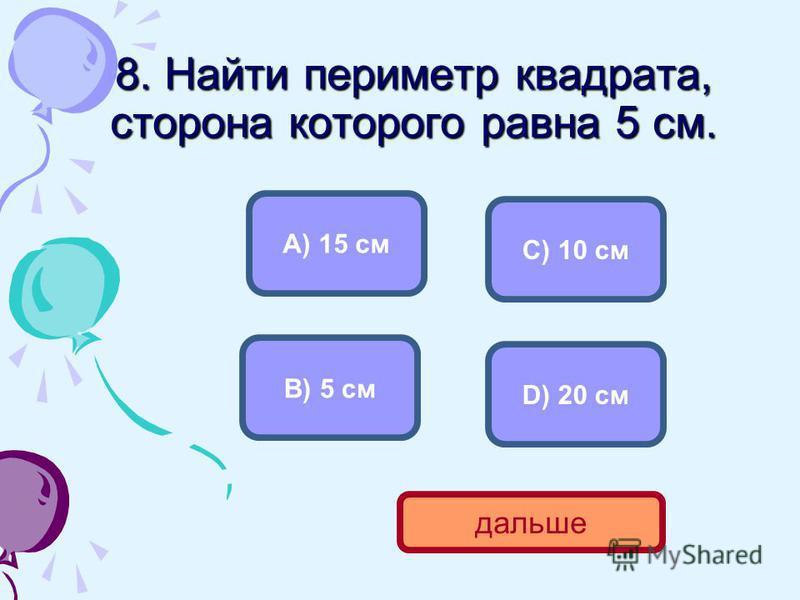 7. В уравнении х : 2 = 5 найти значение х. С) Х = 10А) Х = 7 В) Х = 3 D) Х = 25 дальше