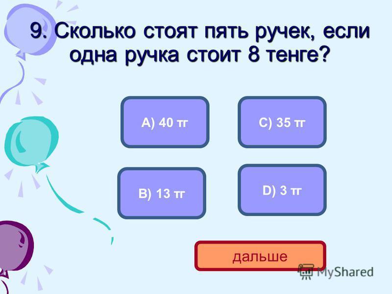 8. Найти периметр квадрата, сторона которого равна 5 см. D) 20 см А) 15 см С) 10 см В) 5 см дальше