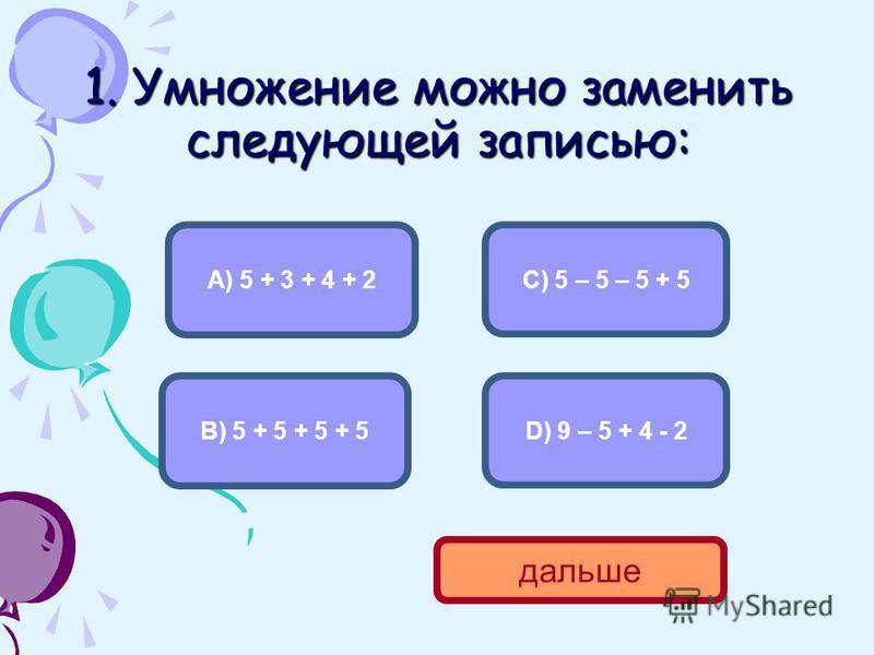 Результат теста Верно: 2 Ошибки: 8 Отметка: 2 Время: 0 мин. 11 сек. Повторить тест Работа над ошибками Для выхода нажмите клавишу ESC Вы скачали эту презентацию на сайте - viki.rdf.ru