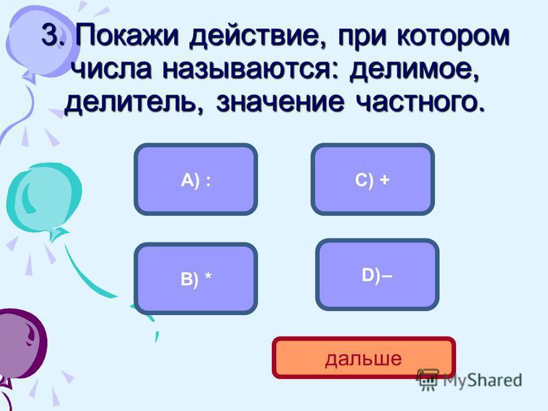 2.Выражение: 5 + 5 + 5 можно заменить произведением чисел: B) 5 * 3 А) 5 * 4C) 3 * 3 D) 5 * 5 дальше