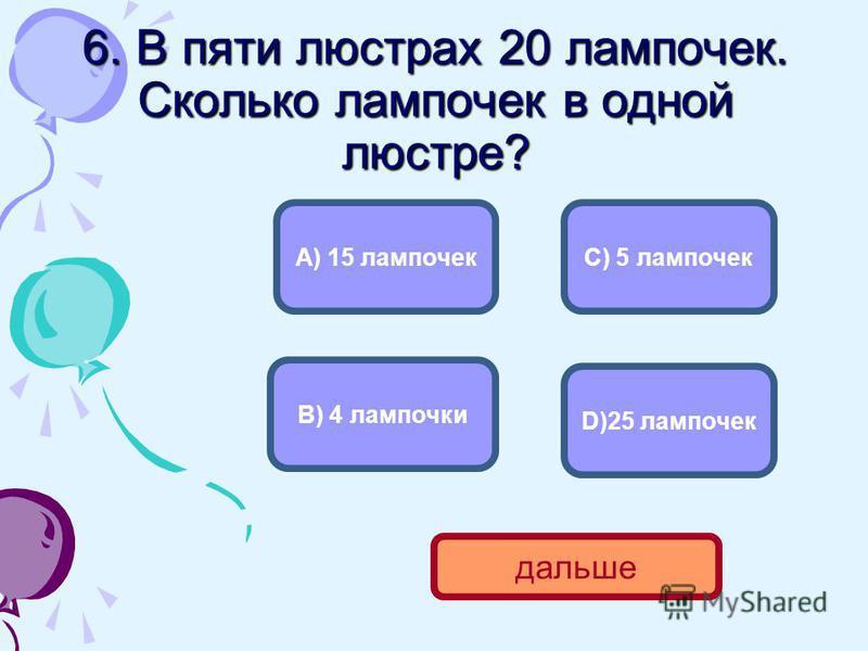 5. Сколько стоят 5 тетрадей, если одна тетрадь стоит 7 тенге? А) 35 тк В) 12 тк С) 25 тк D) 2 тк дальше