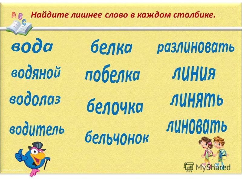 Распределите слова в два столбика.