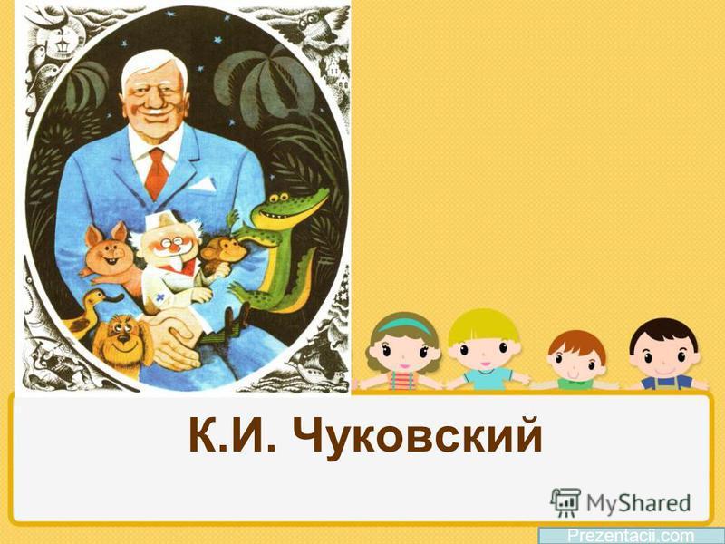 К.И. Чуковский Prezentacii.com