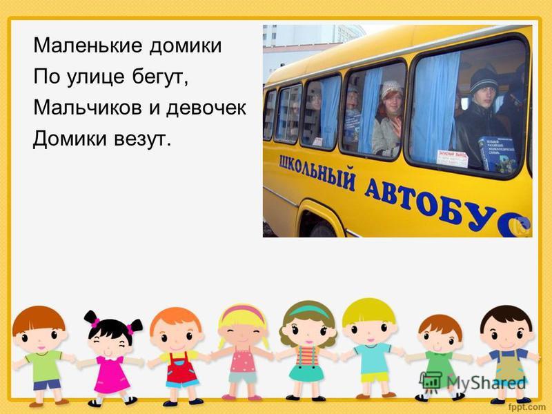 Маленькие домики По улице бегут, Мальчиков и девочек Домики везут.