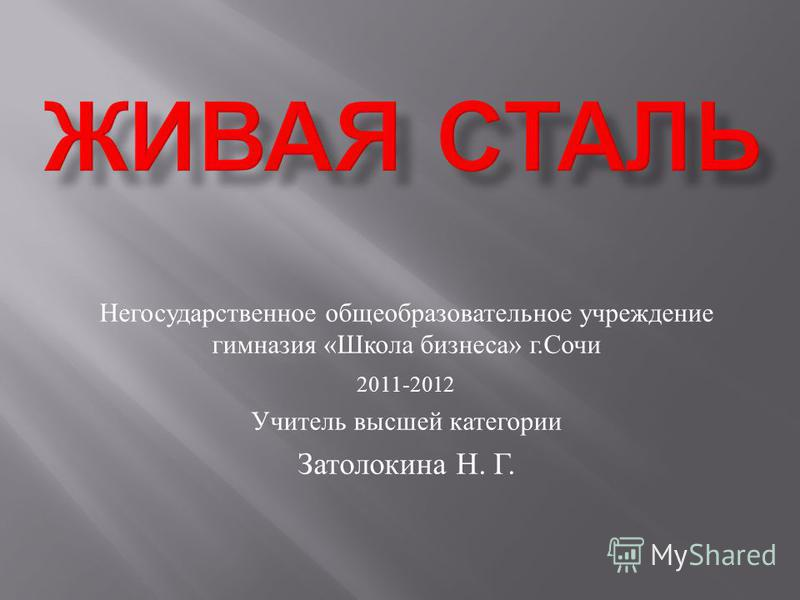 Негосударственное общеобразовательное учреждение гимназия « Школа бизнеса » г. Сочи 2011-2012 Учитель высшей категории Затолокина Н. Г.