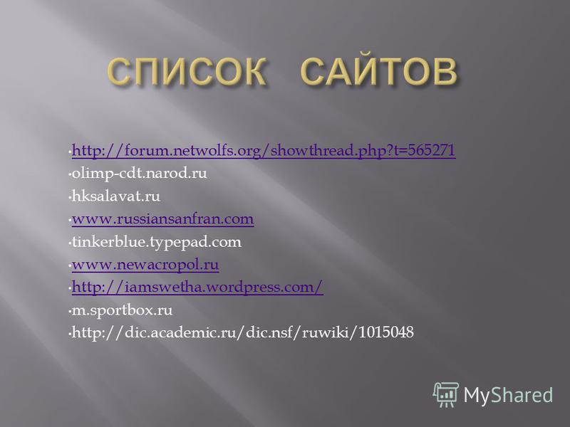 http://forum.netwolfs.org/showthread.php?t=565271 olimp-cdt.narod.ru hksalavat.ru www.russiansanfran.com tinkerblue.typepad.com www.newacropol.ru http://iamswetha.wordpress.com/ m.sportbox.ru http://dic.academic.ru/dic.nsf/ruwiki/1015048