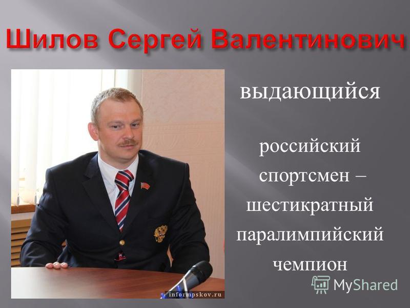выдающийся российский спортсмен – шестикратный параолимпийский чемпион