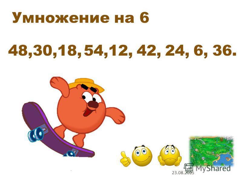 Умножение на 6 6 х 8 6 х 5 6 х 3 6 х 9 6 х 2 6 х 7 6 х 4 6 х 1 6 х 6 1 2 5 6 3 9 4 7 8 Проверь себя 23.08.2015
