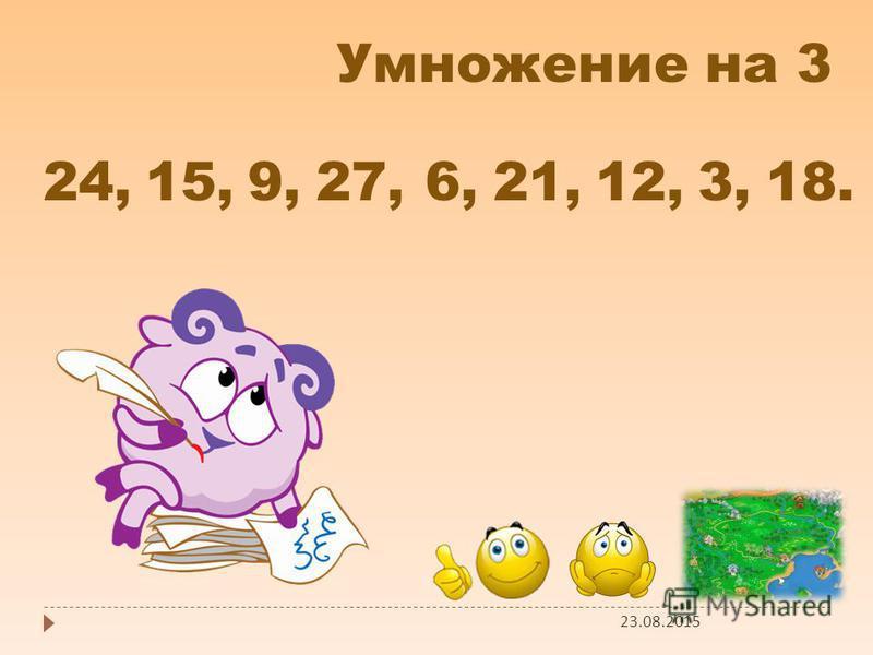 Умножение на 3 3 х 8 3 х 5 3 х 3 3 х 9 3 х 2 3 х 7 3 х 4 3 х 1 3 х 6 1 2 5 6 3 9 4 7 8 Проверь себя 23.08.2015