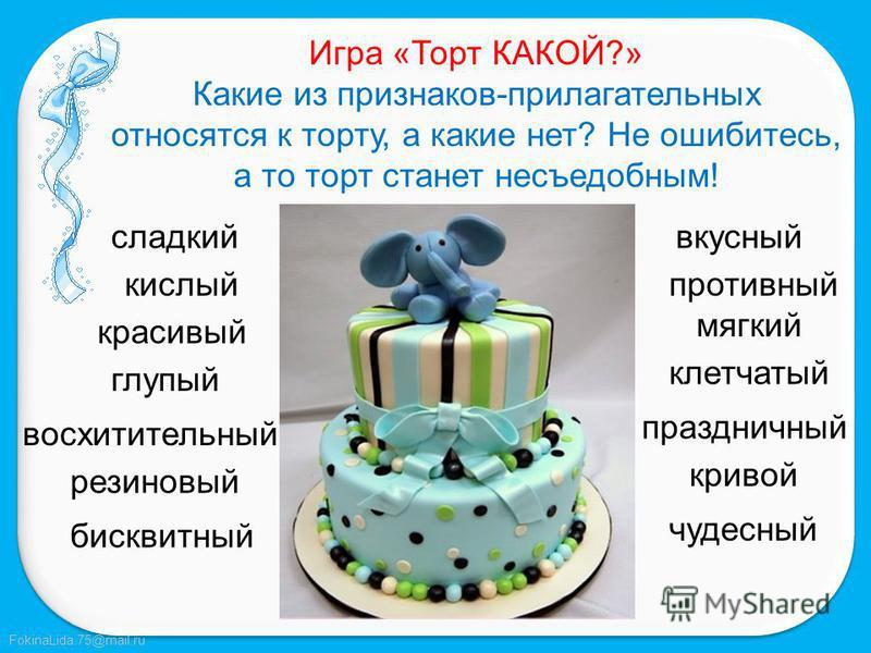FokinaLida.75@mail.ru Имена прилагательные «раскрашивают» текст, помогают лучше представить картину нарисованную предметами, т.е. именами существительными. Имена прилагательные украшают нашу речь! Определяю я предметы, Они со мной весьма приметны. Я