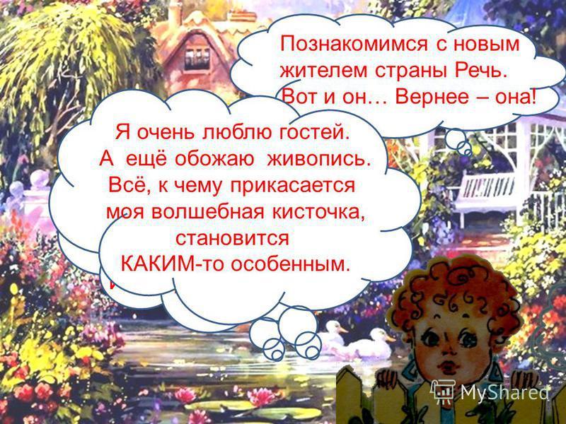 FokinaLida.75@mail.ru Здравствуйте, друзья! Мы продолжаем путешествие по стране Речь. С каким жителем этой страны мы уже знакомы? Это дедушка Имя существительное! Что мы знаем о нём?