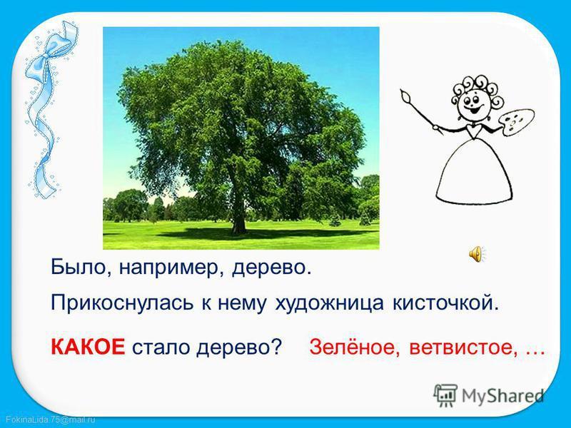 FokinaLida.75@mail.ru Познакомимся с новым жителем страны Речь. Вот и он… Вернее – она! Добро пожаловать, милые, славные, симпатичные дети! Меня зовут Имя Прилагательное! Я очень люблю гостей. А ещё обожаю живопись. Всё, к чему прикасается моя волшеб