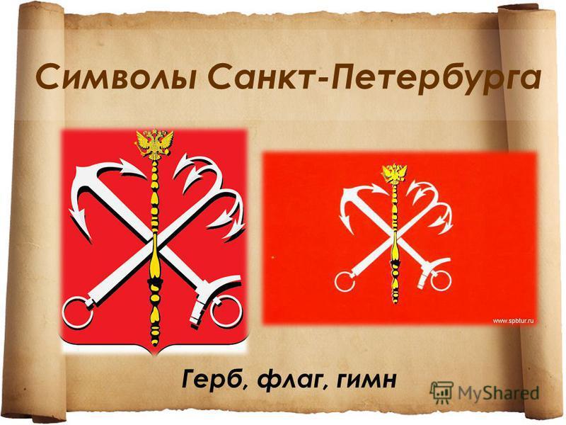 флаг и фото санкт-петербург герб