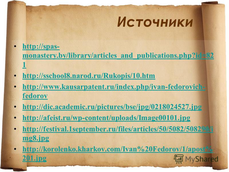 Источники http://spas- monastery.by/library/articles_and_publications.php?id=82 1http://spas- monastery.by/library/articles_and_publications.php?id=82 1 http://sschool8.narod.ru/Rukopis/10. htm http://www.kausarpatent.ru/index.php/ivan-fedorovich- fe