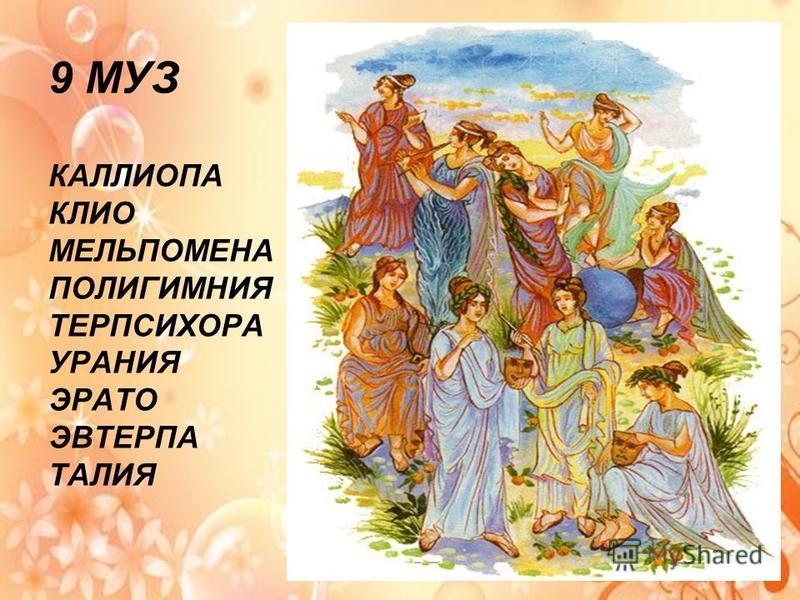 9 МУЗ КАЛЛИОПА КЛИО МЕЛЬПОМЕНА ПОЛИГИМНИЯ ТЕРПСИХОРА УРАНИЯ ЭРАТО ЭВТЕРПА ТАЛИЯ